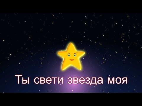 Ты свети звезда моя   Колыбельная   Twinkle Twinkle Little Star In Russian