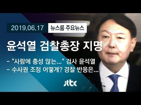 """[뉴스룸 모아보기] """"검찰개혁 적임자""""…검찰총장에 윤석열 지명"""