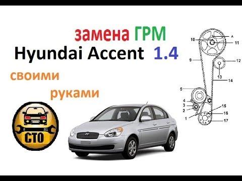 Замена ремня ГРМ HYUNDAI Accent 1.4 (Getz 1.4)