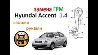 Замена ремня ГРМ HYUNDAI Accent 1.4