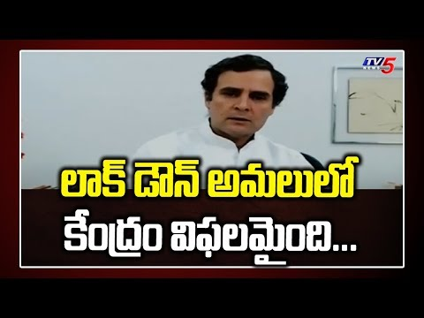 Modi Govt Lockdown Strategies have failed: Rahul Gandhi Comments | TV5 News teluguvoice