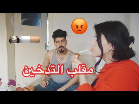 مقلب الدخان 🚬 بزوجي 👨🏻⚖ كنت أمزح صارت جد - خالد النعيمي