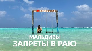 К чему быть готовым на Мальдивах ТОП неожиданностей