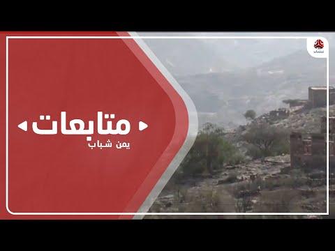 قوات الجيش تحرر منطقة القشمة في جبهة مقبنة غربي تعز