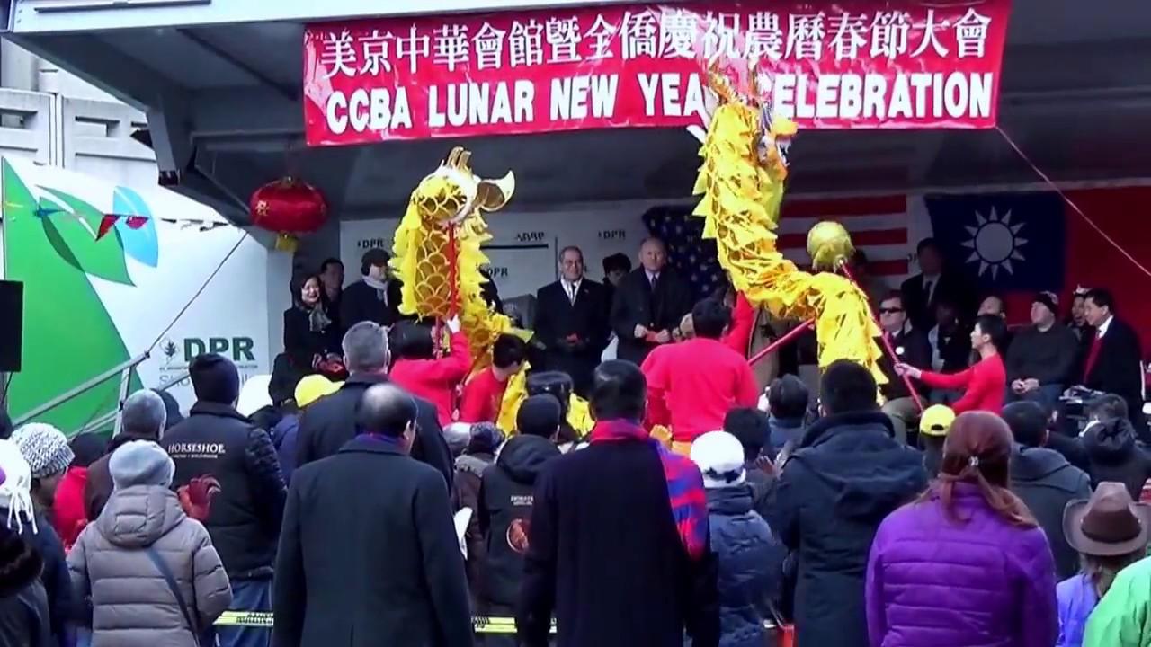 2017 washington dc chinese new year parade chinatown youtube - Chinese New Year Dc