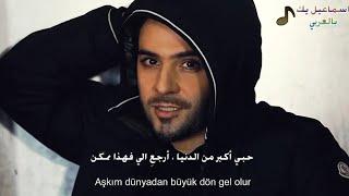 اهداء اسماعيل يك - اغنية العيد - البهجة - اغنية تركية مترجمة ismail yk paldir küldür şarkı sözü HD