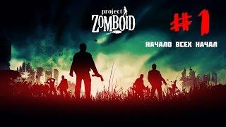 project Zomboid-прохождение#1 Начало всех начал  ГАЙД    ОБЗОР   GAMEPLAY