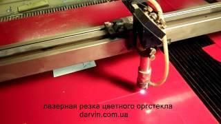 Лазерная резка цветного оргстекла darvin.com.ua(, 2013-01-28T21:44:48.000Z)