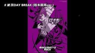 絶頂DAY BREAK (Sakamoto Ryoma ver.) 幕末Rock トライアングル☆ロック...