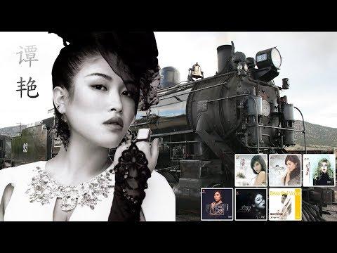 谭艳金曲精選集 - Awesome Collection Of Tan Yan (Beautiful Voice)