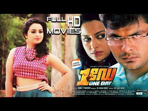 New Malayalam Movie 2016 | One Day | New Release