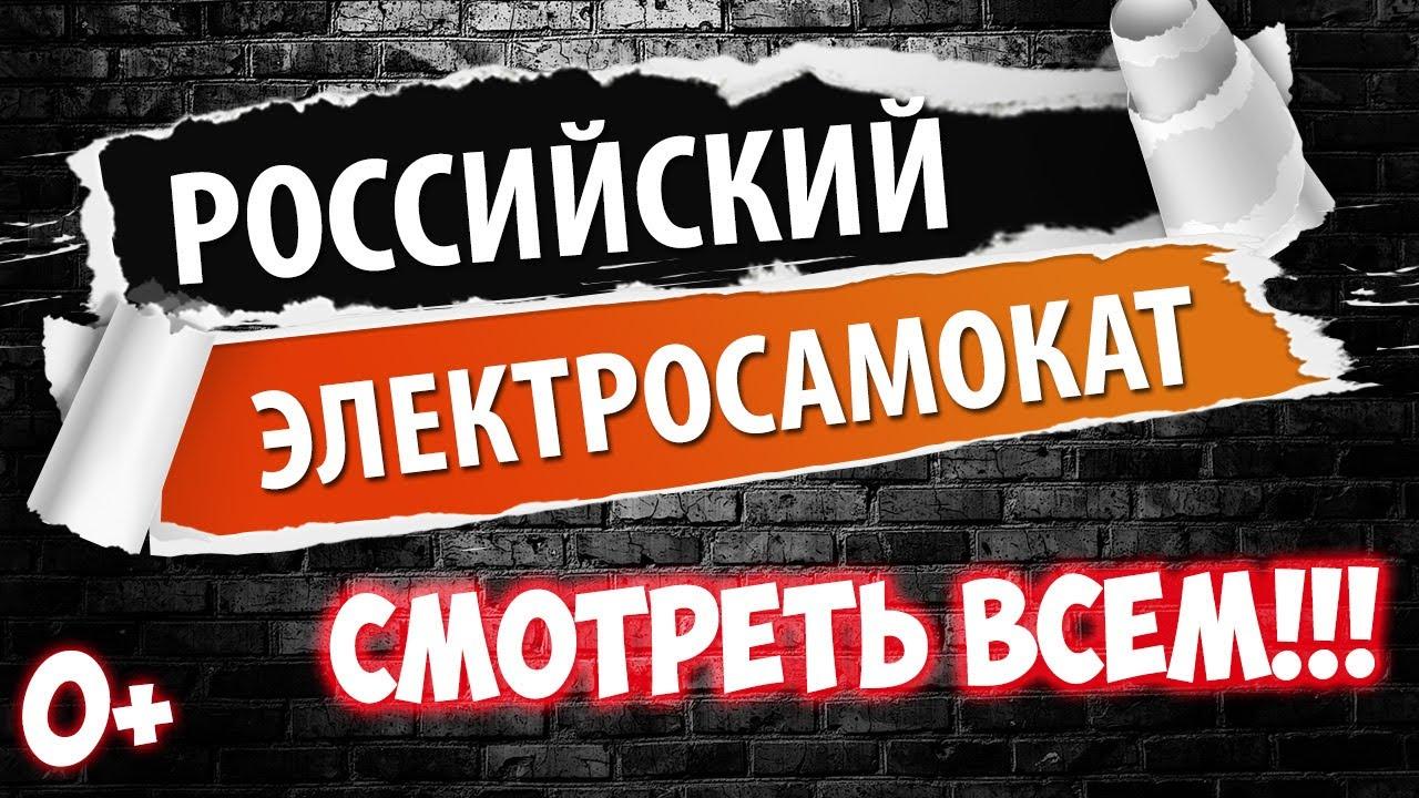 Российский электросамокат Рим, первое знакомство!