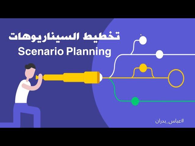 تخطيط السيناريوهات Scenario Planning