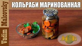 Консервация  Кольраби маринованная. Мальковский Вадим.