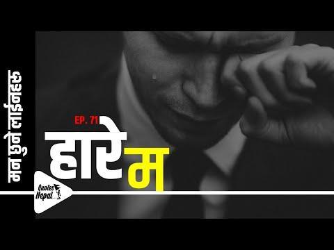 हारे म | Sad Nepali Lines | Sad Love Quotes | EP. 71 |