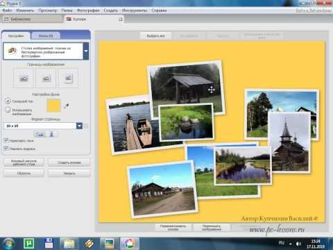 Как быстро создать фотоколлаж | PC-Lessons.ru