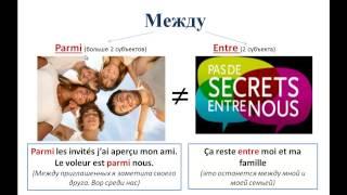 Уроки французского #81: Этот богатый французский язык. Учим слова!