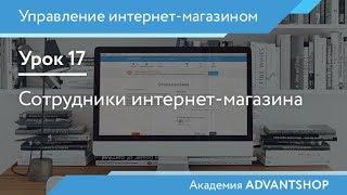 Академия AdvantShop. Урок 17. Сотрудники интернет-магазина