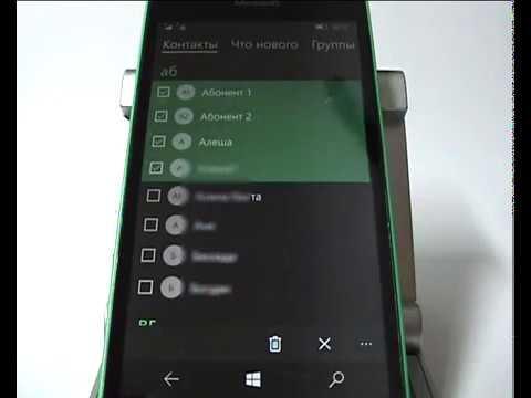 Удаление контактов в Microsoft (Nokia)