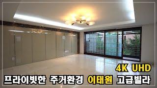 Seoul Taewon Housing 서울 이태원동 가…