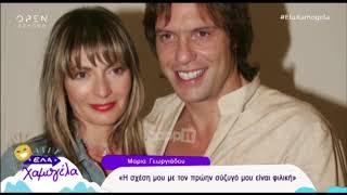 Στο σπίτι της Μαρίας Γεωργιάδου - Έλα Χαμογέλα | OPEN TV