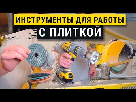 Инструменты для работы с плиткой.