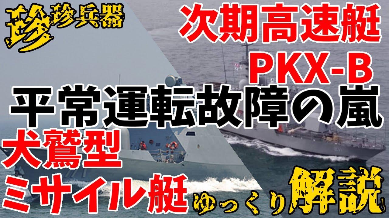 【珍珍兵器】犬鷲型に続いてPXB型まで!?欠陥だらけの韓国ミサイル艦【ゆっくり解説】