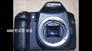 캐논 40D 자가 핀교정 : 테이프 신공