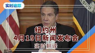 纽约州新闻发布会Apr.19 (中文翻译)