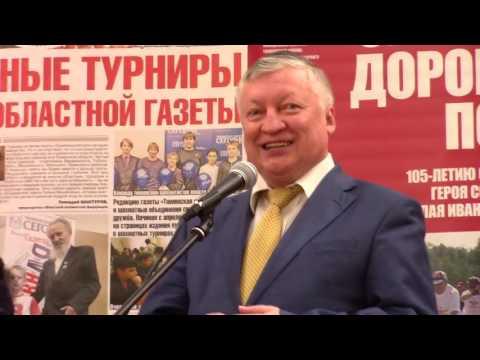 Анатолий Карпов на открытии шахматного турнира в Тюмени 27 августа