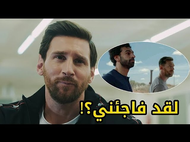 لأول مره كواليس اعلان محمد صلاح وميسي الجديد ميسي يتحدث عن صلاح