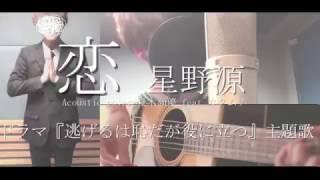 大好評放送中 あの「恋ダンス」で話題の 火10ドラマ 『逃げるは恥だが...