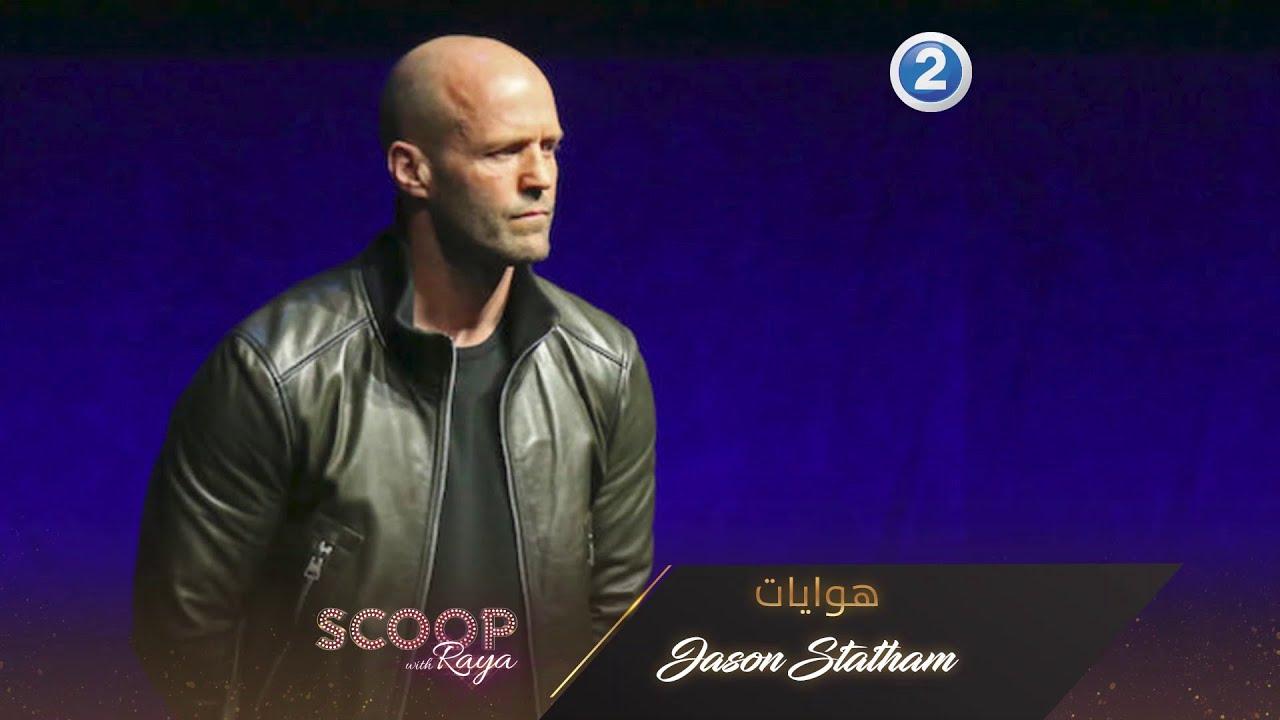 كواليس الحياة الخاصة للممثل Jason Statham