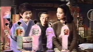 1994年 日本テレコムCM 和久井映見とプロボクサー越川雅也の共演!