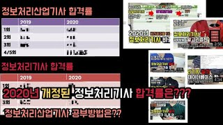 개정된 2020 정보처리기사 자격증 합격률은?! / 정…