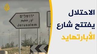 مؤسسات فلسطينية تدين افتتاح الاحتلال شارع الأبارتهايد