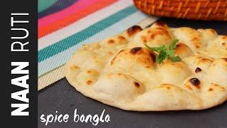 গ্যসের চুলায় তৈরি পারফেক্ট  নান রুটি   Tawa Naan Recipe   Naan Without Tandoor   Nan Ruti Bangla