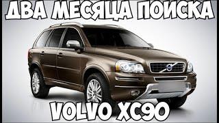 Два месяца поисков или Volvo XC90