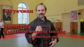 Багуачжан уроки кунг фу оружие багуа Baguazhang lessons kung fu Bagua weapons wudeschool