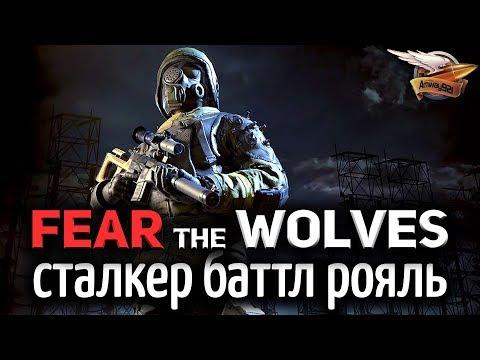Стрим - Fear the Wolves - Сталкер в Battle Royale