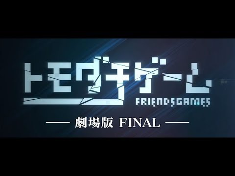 「トモダチゲーム 劇場版FINAL」劇場予告