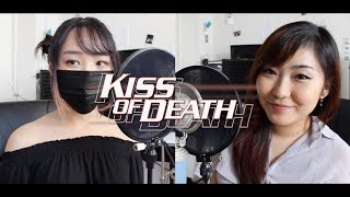 """Cover images ♦ DARLING in the FRANXX OP ♦ Mika Nakashima x Hyde - """"Kiss of Death"""" [COVER]"""
