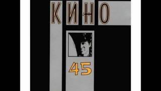 Kino - Moi Druzya / Кино - Мои друзья