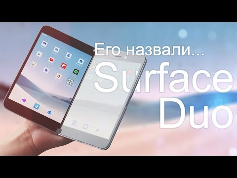 📱 Surface Phone, который мы заслужили?
