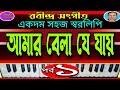 Swaralipi of | Amar Bela Je Jay Sanj Belate(Part =1)| Rabindra Sangeet | Music = 36