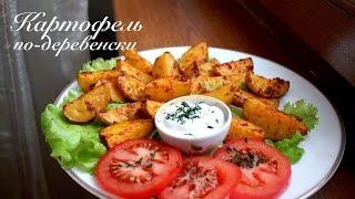 Картофель по-деревенски/ Картошка, запеченная в духовке/ Готовлю с любовью