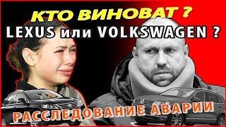 LEXUS УБИЙЦА! Или виноват VOLKSWAGEN? Новые шокирующие факты ДТП в Харькове. Кто виноват?