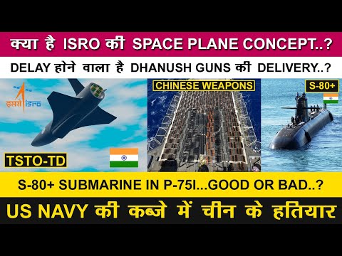 Indian Defence News:ISRO Space Plane (TSTO-TD),US Navy capture Chinese weapons,S-80+ Sub in P-75I