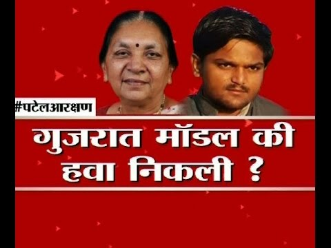 Big Debate on demand of OBC reservation by Patels: Did Gujarat model fail?