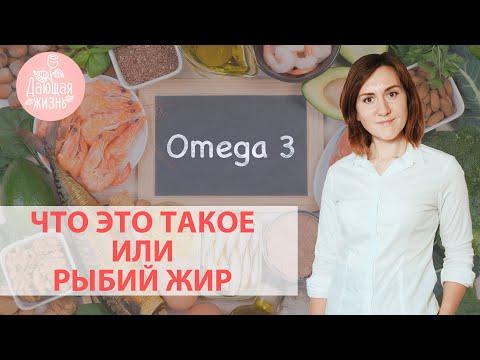 Рыбий жир | ОМЕГА 3 Как принимать? Зачем его пить? Как выбрать? Совет врача.